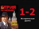 Берия Проигрыш 1 и 2 серия - историческая драма