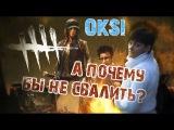 Oksi - Валим как можем ! )))