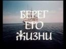 Берег его жизни, 2 серия ( СССР 1984 год )