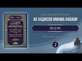ᴴᴰ Введение к книге «40 хадисов имама Навави» Абуль Хасан ад-Дагистани garib