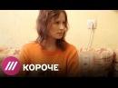 Короче. 17-летняя звезда рунета певица Монеточка отвечает на вопросы Дождя