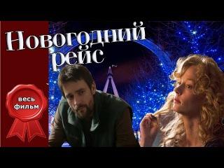 НОВОГОДНИЙ РЕЙС МелодрамаHD Все серии Смотреть онлайн