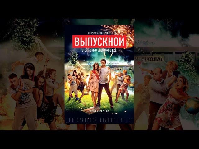 Выпускной 2014 Фильм в HD