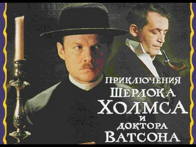 THE ADVENTURES OF SHERLOCK HOLMES AND DR. WATSON Part 1