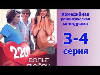 220 вольт любви - 3 и 4 серии - комедийная мелодрама