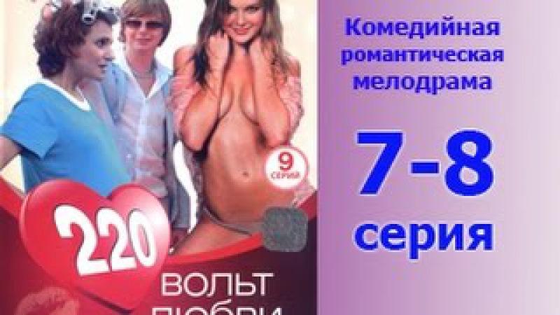 220 вольт любви - 7 и 8 серия (заключительные) - русский комедийный сериал