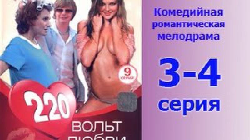 220 вольт любви 3 и 4 серии комедийная мелодрама