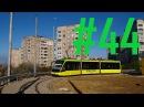 Трамвай на Сихів 44