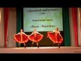 Копия видео Русский танец ВАСЯ ВАСИЛЕК