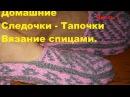Вязание_спицами_Следки_Тапочки_Жаккардовым_узором Часть 1