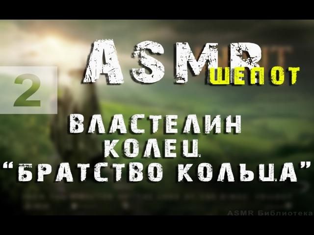 ASMR чтение шепот Властелин Колец Братство кольца Часть 2 асмр на русском