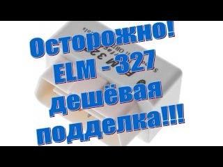 Внимание! ELM-327 и его клон подделка!/ELM327 and his clone fake!