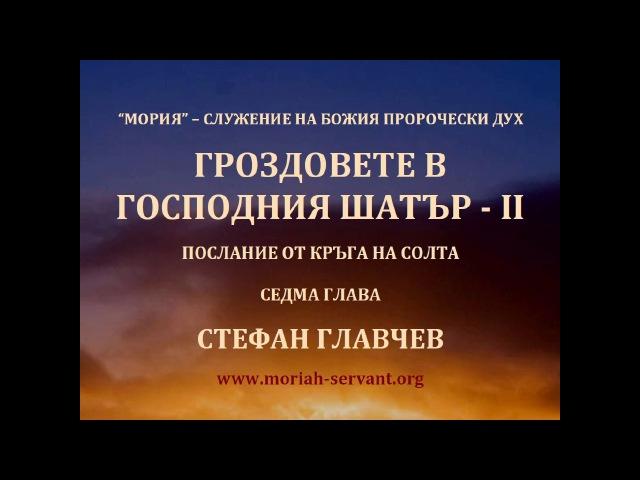 Grozdovete v Gospodnija shatyr 2 7