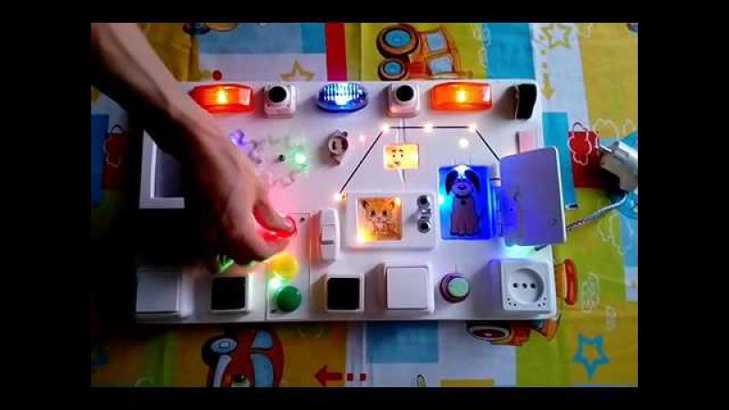 Бизиборд свет звук вибро Busyboard