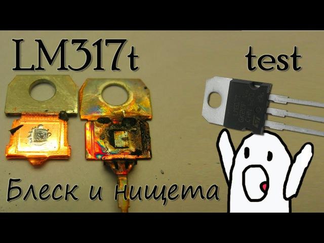 LM317 Обзор и тест » Freewka.com - Смотреть онлайн в хорощем качестве