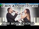 EMIN АНИ ЛОРАК — Я НЕ МОГУ СКАЗАТЬ на пианино Synthesia cover