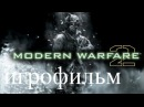Call of Duty Modern Warfare 2 полный игрофильм