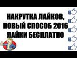 Накрутка лайков вконтакте! Новый способ 2016! Лайки бесплатно!