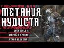 Метания Нудиста   Dark Souls III