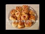 Булочки закусочные с грудинкой и сыром