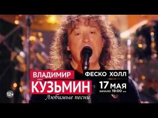 17.05.2016 Анонс. В. КУЗЬМИН во Владивостоке