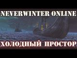 Гром Короля Бурь: Холодный Простор | Neverwinter Online | Mod 10