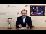 Багдасарян. Избрание Трампа зелёный свет для консервативной революции в Европе, перехват лидерства в традиционалистской риторик