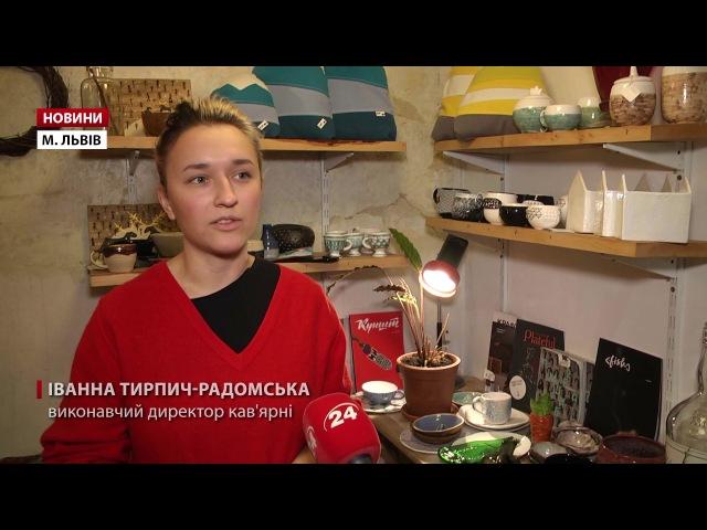 Львівські кав'ярні запровадили цікаву акцію задля збереження екології