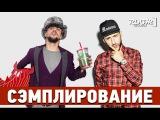 Сэмплирование - L'ONE feat. MONATIK - Сон (Создание минуса)
