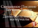Вебинар №12. Странствие к Святой Земле. Ветхий Завет с иеромонахом о. Никодимом (Ш...