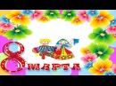 Веселые детские частушки к 8 марта
