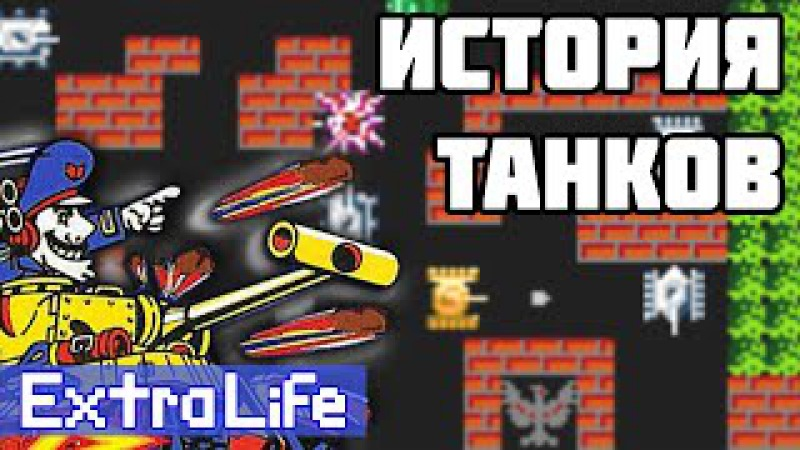 Battle City - Extra Life