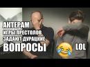 Актерам Игры Престолов задают дурацкие вопросы RUS VO