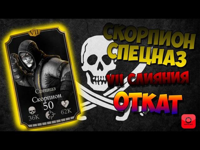 Как правильно делать откат на примере Скорпиона СПЕЦНАЗ I MORTAL KOMBAT X mobile » Freewka.com - Смотреть онлайн в хорощем качестве