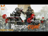 Истории чОкнутого геймера - Gears of War