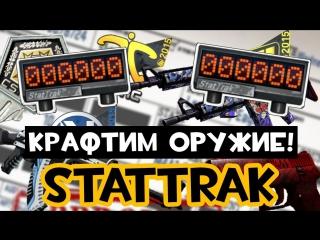Выгодные контракты в CS:GO   Крафтим оружие StatTrak!
