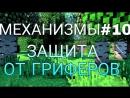 Механизмы10Защита от гриферов в Minecraft PE 0.13.1/0.13.0
