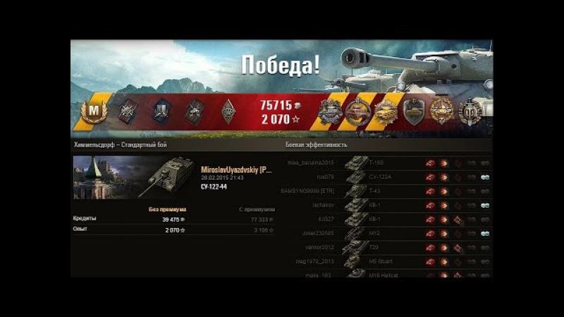 СУ-122-44 - Мастер, медаль Пула, медаль де Ланглада, медаль Паскуччи, воин World of Tanks