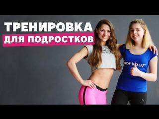 Тренировка для подростков от  [Workout   Будь в форме]