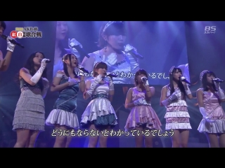 Dai 6-Kai AKB48 Kouhaku Taikou Uta Gassen - Mata anata no koto wo kangaeteta