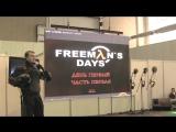 Comic Con Siberia 2017. Freeman's Days