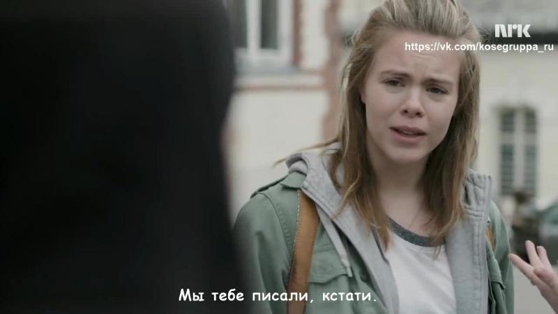 Skam - Без обид (RUS SUB)