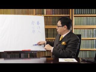 【日本中世の自由と平等】2-3.小笠原持長・犬追物・小笠原流