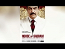 Дом Саддама 2008 House of Saddam