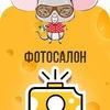Фотосалон Cheese Photo | Ханты - Мансийск