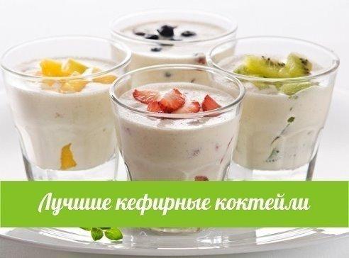Коктейли с кефиром рецепты с фото