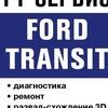 """Ремонт Форд Транзит. """"FT-Сервис"""""""
