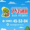 """Оздоровительный комплекс База отдыха """"Рубин"""""""