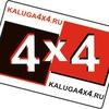 Калуга 4х4