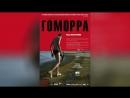 Гоморра (2008) | Gomorra